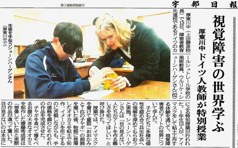 Der Ausschnitt aus einer Japanischen Zeitung zeigt den Artikel zu der Veranstaltung